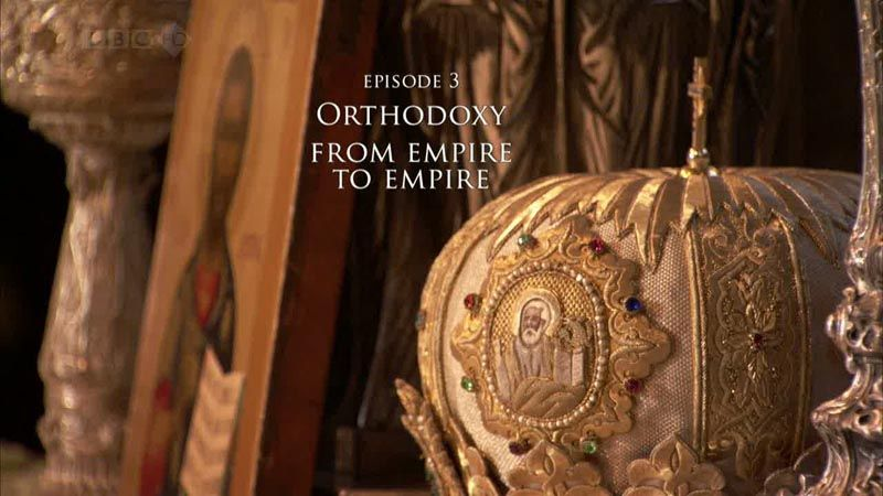 A History of Christianity episode 3 – Orthodoxy – From Empire to Empire